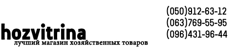 Hozvitrina — Лучший магазин хозяйственных товаров Киев