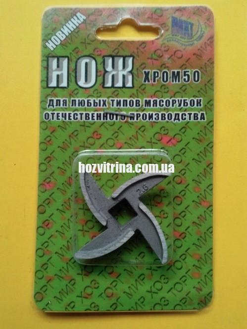 Нож Для Всех Типов Мясорубок Отечественного Производства